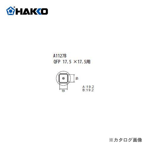 白光 HAKKO FR-801、FR-802、FR-903B用 ノズル A1127B