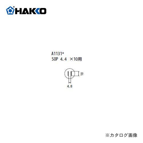 白光 HAKKO FR-801、FR-802、FR-903B用 ノズル A1131