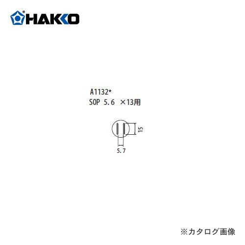 白光 HAKKO FR-801、FR-802、FR-903B用 ノズル A1132
