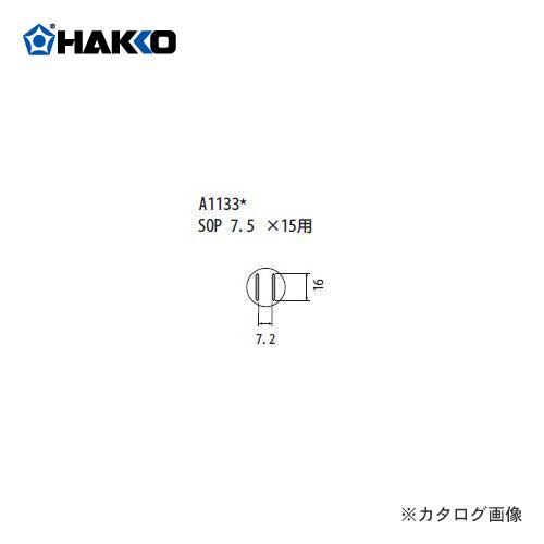 白光 HAKKO FR-801、FR-802、FR-903B用 ノズル A1133