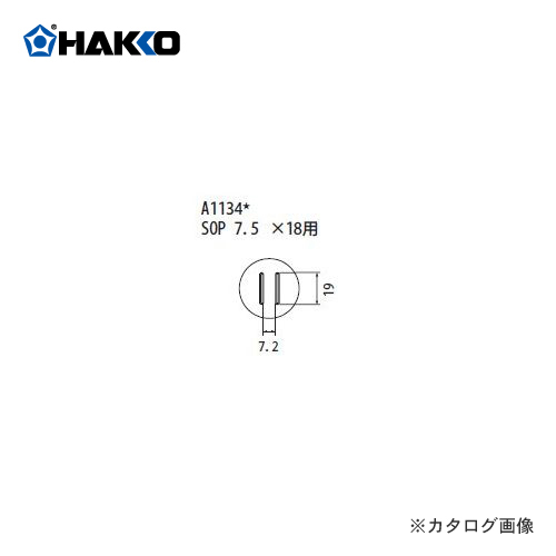 白光 HAKKO FR-801、FR-802、FR-903B用 ノズル A1134