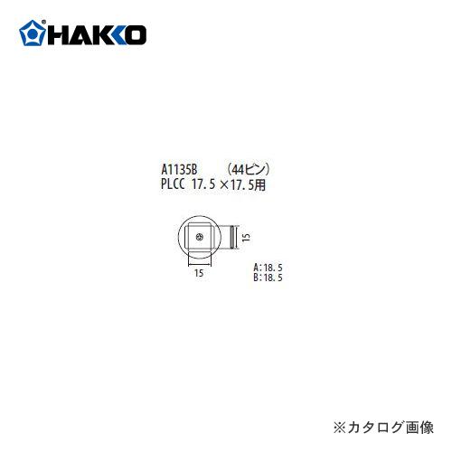 白光 HAKKO FR-801、FR-802、FR-903B用 ノズル A1135B