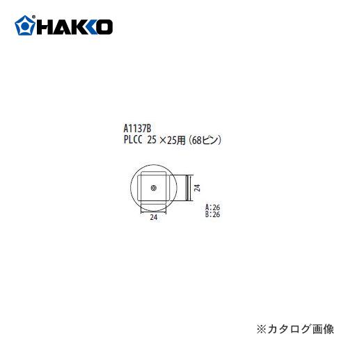 【納期約3週間】白光 HAKKO FR-801、FR-802、FR-903B用 ノズル A1137B