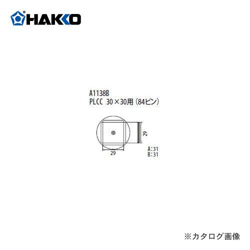 白光 HAKKO FR-801、FR-802、FR-903B用 ノズル A1138B