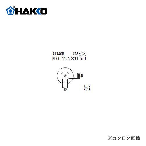 【納期約3週間】白光 HAKKO FR-801、FR-802、FR-903B用 ノズル A1140B