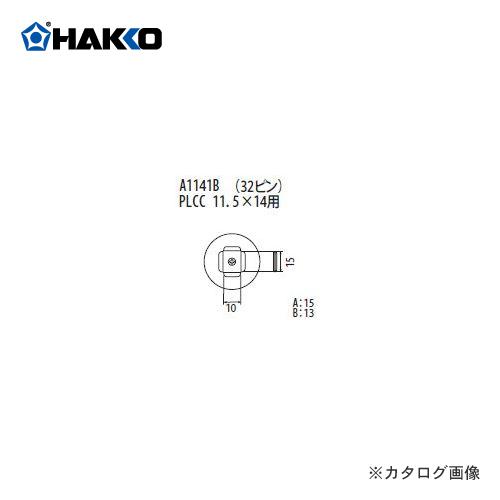 【納期約3週間】白光 HAKKO FR-801、FR-802、FR-903B用 ノズル A1141B