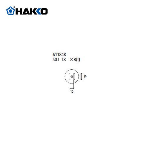 【納期約3週間】白光 HAKKO FR-801、FR-802、FR-903B用 ノズル A1184B