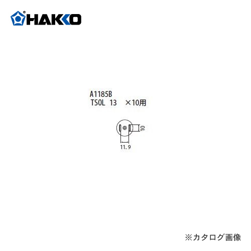 【納期約3週間】白光 HAKKO FR-801、FR-802、FR-903B用 ノズル A1185B
