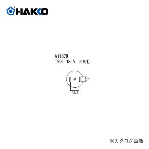 【納期約3週間】白光 HAKKO FR-801、FR-802、FR-903B用 ノズル A1187B