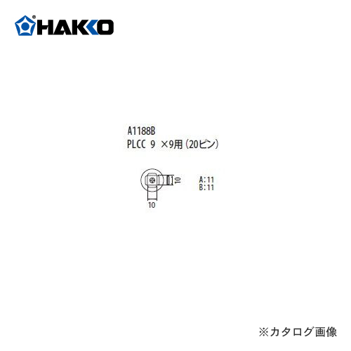 【納期約3週間】白光 HAKKO FR-801、FR-802、FR-903B用 ノズル A1188B