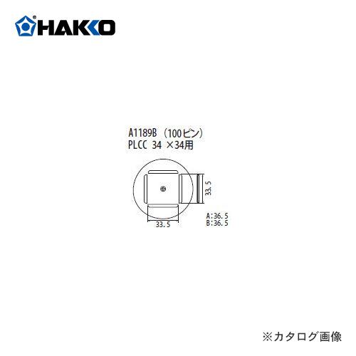 【納期約3週間】白光 HAKKO FR-801、FR-802、FR-903B用 ノズル A1189B