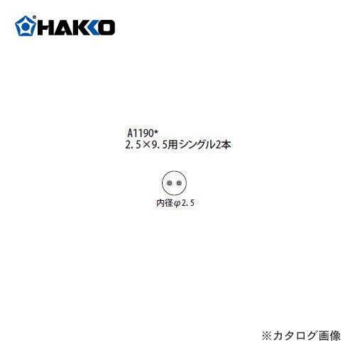 【納期約3週間】白光 HAKKO FR-801、FR-802、FR-903B用 ノズル A1190