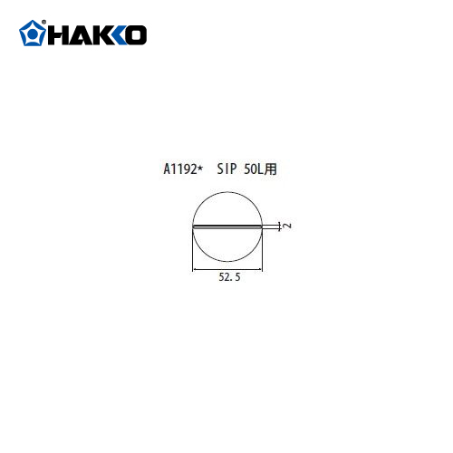 【納期約3週間】白光 HAKKO FR-801、FR-802、FR-903B用 ノズル A1192