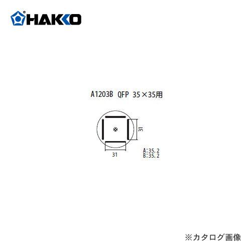 【納期約3週間】白光 HAKKO FR-801、FR-802、FR-903B用 ノズル A1203B