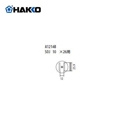 【納期約3週間】白光 HAKKO FR-801、FR-802、FR-903B用 ノズル A1214B