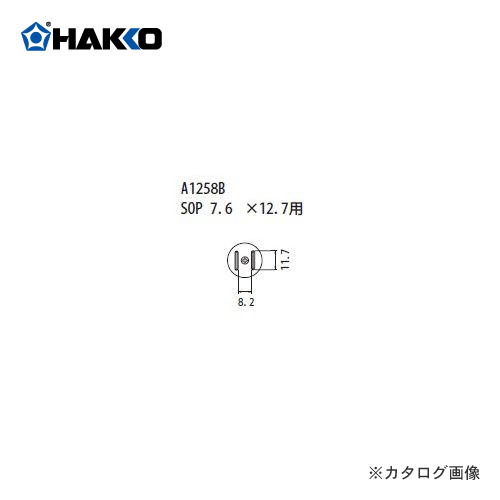 白光 HAKKO FR-801、FR-802、FR-903B用 ノズル A1258B