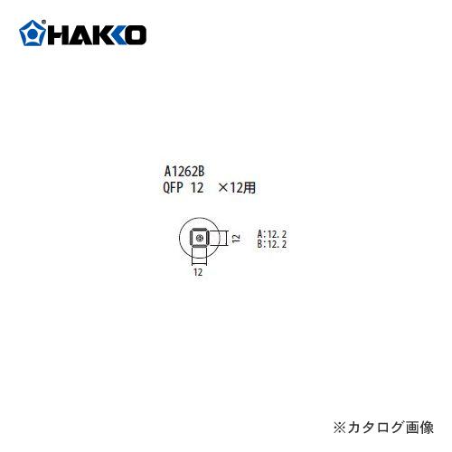 白光 HAKKO FR-801、FR-802、FR-903B用 ノズル A1262B