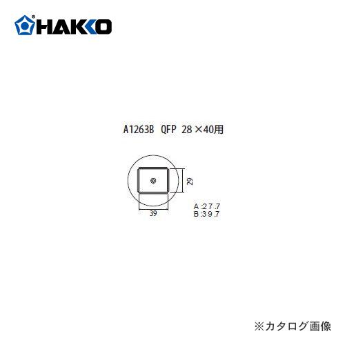 【納期約3週間】白光 HAKKO FR-801、FR-802、FR-903B用 ノズル A1263B