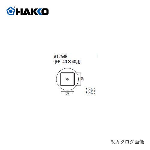 【納期約3週間】白光 HAKKO FR-801、FR-802、FR-903B用 ノズル A1264B
