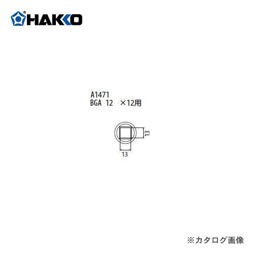 【納期約3週間】白光 HAKKO FR-801、FR-802、FR-903B用 ノズル A1471