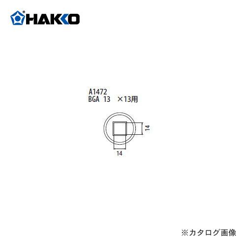 【納期約3週間】白光 HAKKO FR-801、FR-802、FR-903B用 ノズル A1472