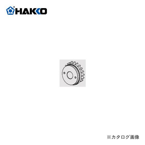 【納期約3週間】白光 HAKKO 374用 従動プーリー組品(0.6mm) B2109
