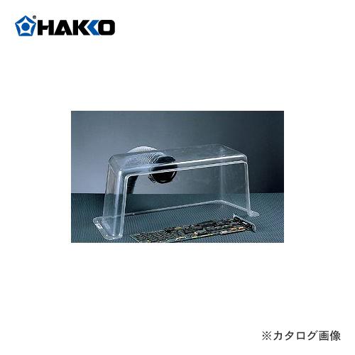 白光 HAKKO 421用 ベンチトップ型フード B2418