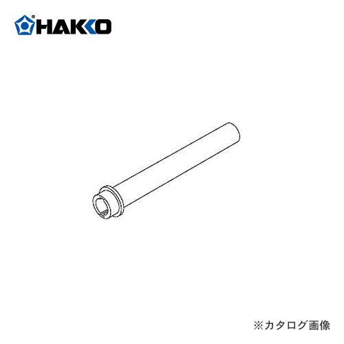 【納期約3週間】白光 HAKKO 交換部品 グリップ組品 B2669