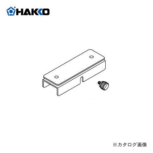 【納期約3週間】白光 HAKKO FG-450用 イオンバランスプレート(ネジ付) B3585