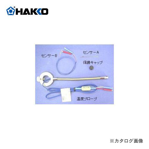 白光 HAKKO ホットエアー用温度プローブ C1541