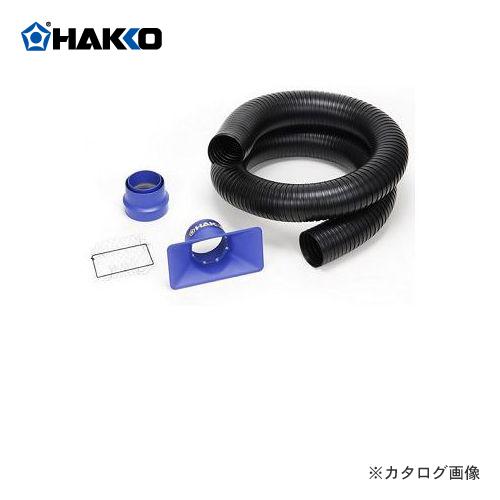 白光 HAKKO ダクトセット角型ノズル付 C1571