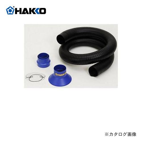 【納期約3週間】白光 HAKKO ダクトセット丸型ノズル付 C1572