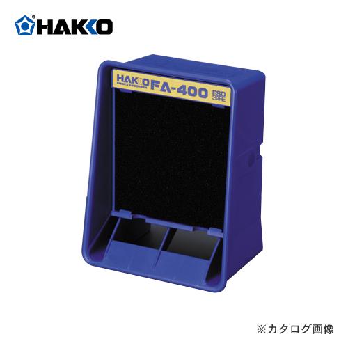 白光 HAKKO 卓上はんだ吸煙器 FA400-01