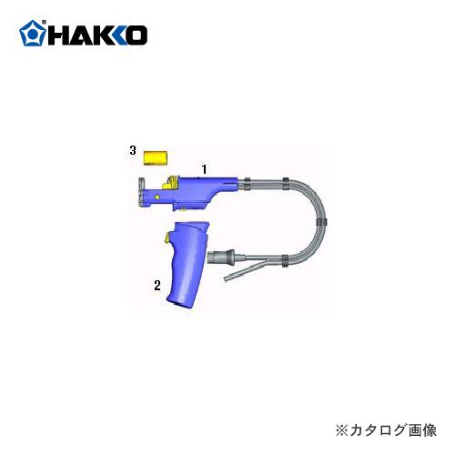 【納期約3週間】白光 HAKKO FM2024/こて部のみ FM2024-02