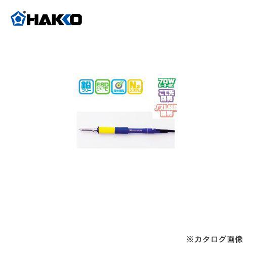 【納期約3週間】白光 HAKKO N2システム N2はんだこて FM2026-05