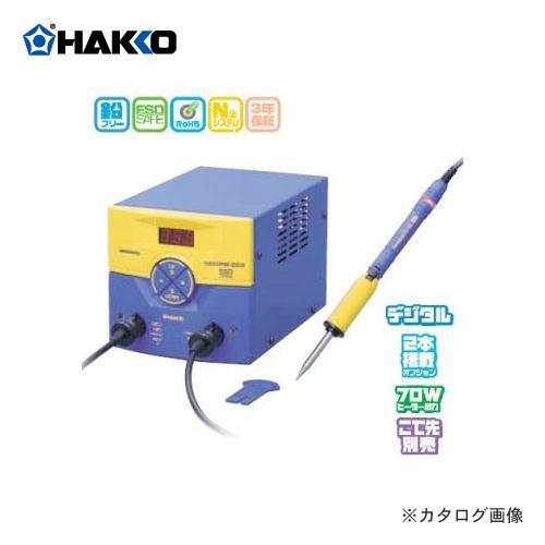 白光 HAKKO はんだこてステーションタイプ FM203-02