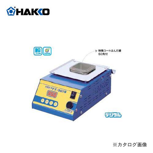 白光 HAKKO はんだ槽 デジタルタイプ FX301B-01