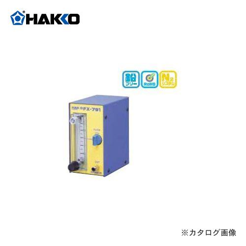 白光 HAKKO N2システム N2ステーション FX791-01
