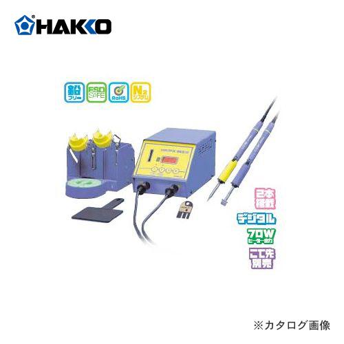 白光 HAKKO はんだこてステーションタイプ(2本搭載タイプ) FX952-51