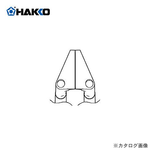 白光 HAKKO ブレード ベント型ストレートブレード G2-1601