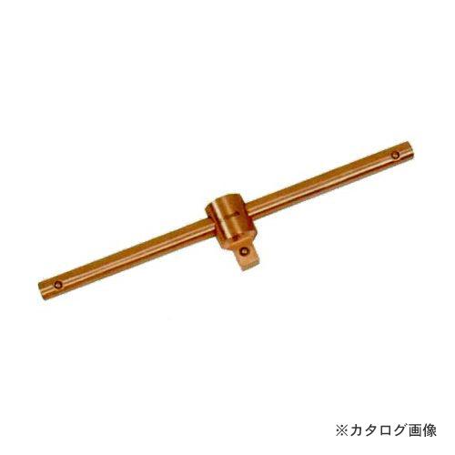 ハマコ HAMACO 防爆T型スライドハンドル(250mm) CB4TH-250