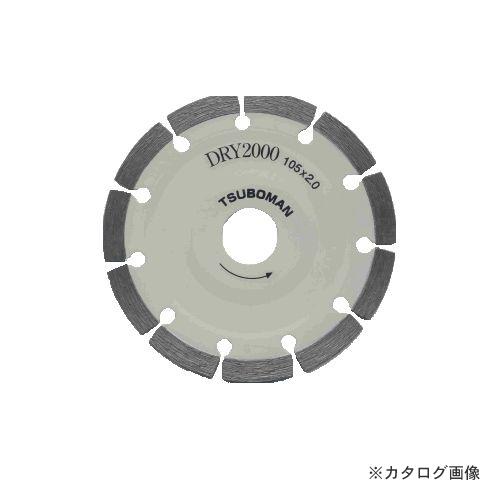 ツボ万 DRY2000 TB-11041-DR2000-125