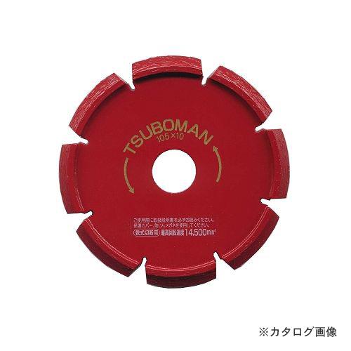 ツボ万 目地切りカッターV TB-11117-S-105×10.0(V)×20
