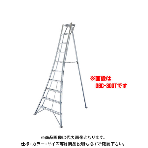 【直送品】ハセガワ 長谷川工業 三脚 グリーンステップ GSC-90T 15772