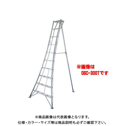 【直送品】ハセガワ 長谷川工業 三脚 グリーンステップ GSC-210T 15776