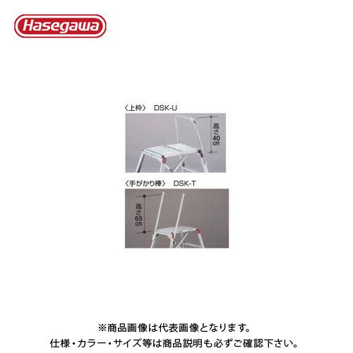 【個別送料1000円】【直送品】ハセガワ 長谷川工業 DSK用オプション 上枠 DSK-U 10088