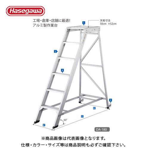 【直送品】ハセガワ 長谷川工業 組立式作業台 DA-210(手摺高さ1100mmタイプ) 10900