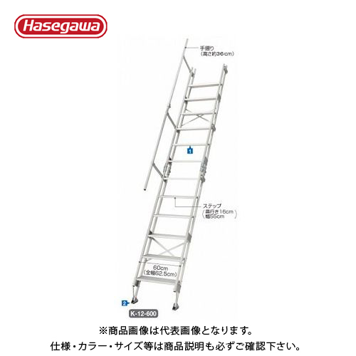 【運賃見積り】【直送品】ハセガワ 長谷川工業 アルミ仮設階段はしご K-13-600 15843