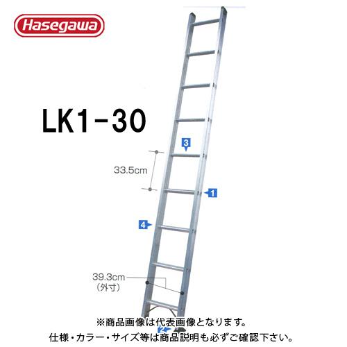 【運賃見積り】【直送品】ハセガワ 長谷川工業 1連はしご LK1-40 16010