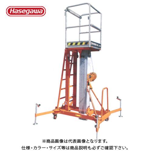 【運賃見積り】【直送品】ハセガワ 長谷川工業 WL 手動式高所作業台 ウイングリフト WL-15 34997